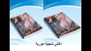 Orchestra Hammoudi Moussa( Nti sbab lfra9) mp3 اوركسترا الحمودي موساء