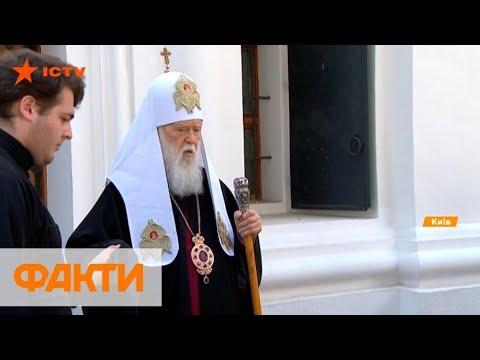 Факти ICTV: Православная церковь Украины сохраняет единство – итоги Священного синода