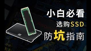 【FUN科技】固态硬盘该买多大的好?选购固态硬盘需要避开的五个坑!