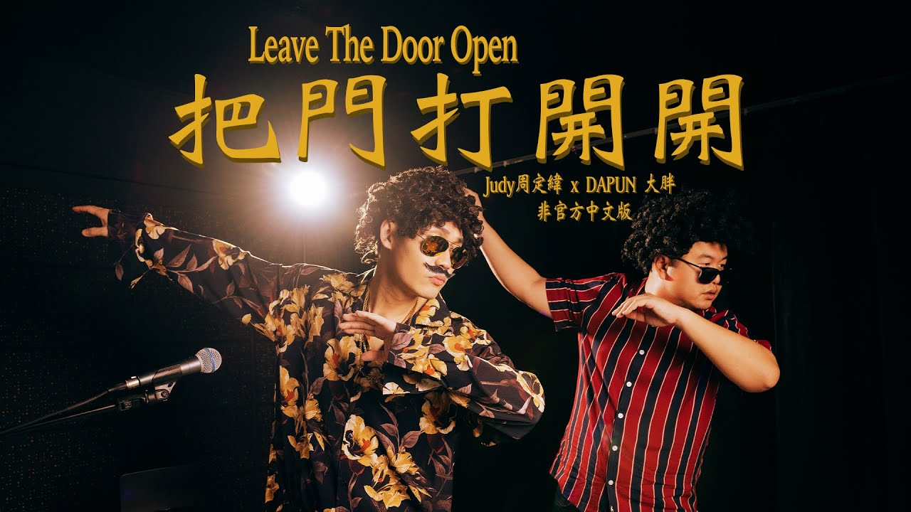 Bruno Mars, Anderson .Paak, Silk Sonic-Leave The Door Open 非官方中文版cover《把門打開開》Judy Chou周定緯 x Dapun大胖