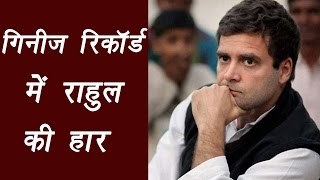 Rahul Gandhi in Guinness Book of World Records for losing 27 elections | वनइंडिया हिंदी
