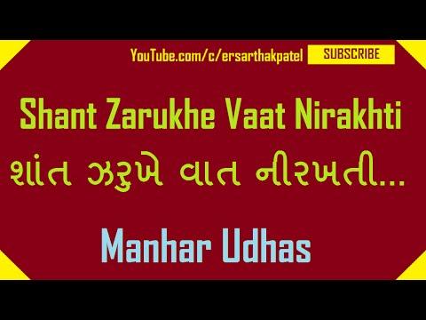 Shant Zarukhe Vaat Nirkhati / શાંત ઝરૂખે વાટ નિરખતી - Manhar Udhas