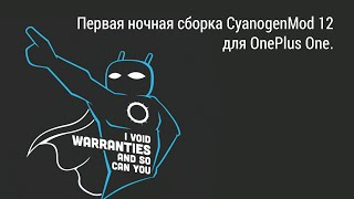 CyanogenMod 12, обзор первой ночная сборки  для OnePlus One (bacon)