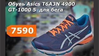 обувь Asics T6А3N 4900  GT-1000 5  для бега