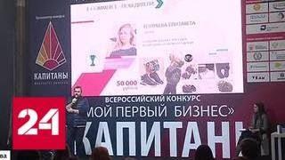 """Блогеры подвели итоги конкурса """"Мой первый бизнес"""" - Россия 24"""