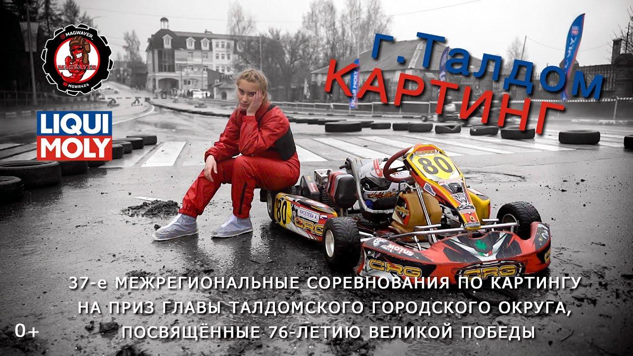 37-е Соревнования по картингу, посвящённые памяти их основателя Юрия Ивановича Родионова