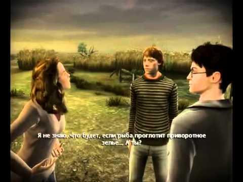 Обзор игры Гарри Поттер и принц полукровка