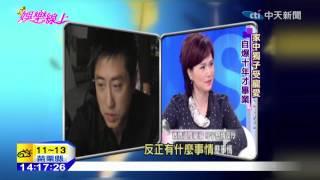 20141217中天新聞 「少爺」哈林出身名門 父前國代母名伶