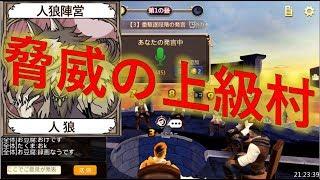 【人狼殺】ランカー勢揃い!? 上級村で人狼を引いた漢の末路www