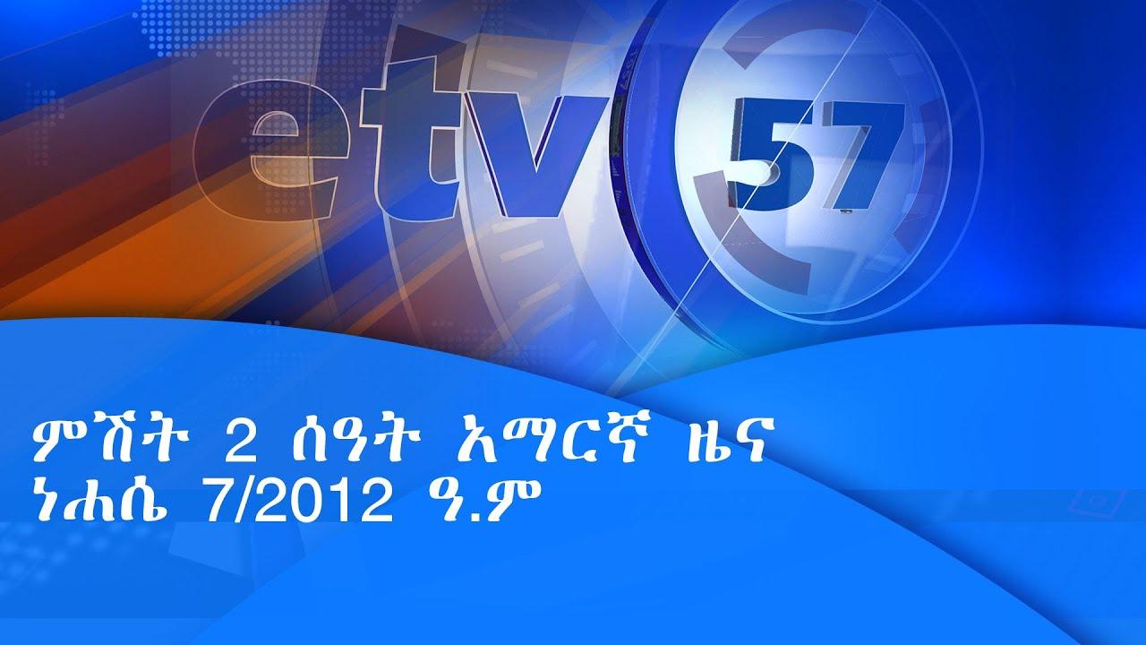 የምሽት 2 ሰዓት አማርኛ ዜና…ነሐሴ 07/2012 ዓ.ም|etv