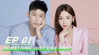 【FULL】Something Just Like This EP01 | 青春创世纪 | iQIYI