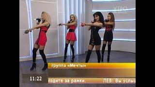 """Группа """"Мечты"""" выступила в прямом эфире """"Утра на Енисее"""""""