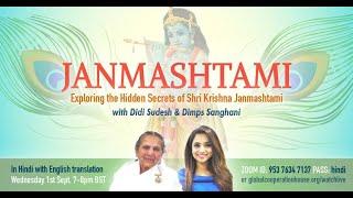 श्री कृष्ण जन्माष्टमी के छिपे रहस्य | Exploring the Hidden Secrets of Shri Krishna Janmashtami