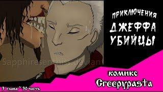 Приключения Джеффа   (комикс  Creepypasta) 3 глава~ 30 часть