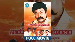 Nayudu Gari Kutumbam Full Movie | Krishnam Raju, Suman, Sanghavi | Boyina Subbarao | Koti