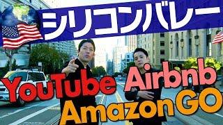 【アメリカ・シリコンバレー】Day2〜YouTube・Airbnb・AmazonGO・自動運転車・アメリカ格差社会の光と闇〜