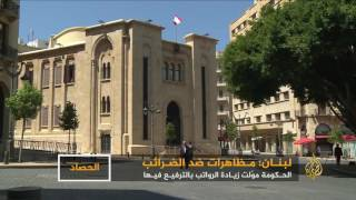 لبنان.. صرخات تحتج على الضرائب