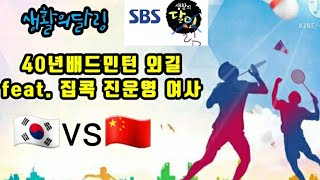 생활의달링 / 40년 배드민턴 외길 feat. 집콕 진운영여사 / 세기의 한중대결