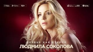 """Людмила Соколова """"Сердце, как стекло"""" (аудио)"""