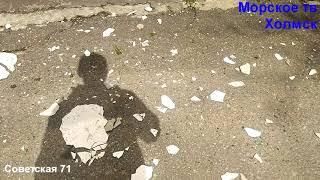 Упавшая штукатурка с Советской 71 города Холмск