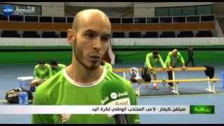 المنتخب الوطني لكرة اليد يجري أخر تربص له بالجزائر