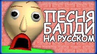 балди басикс на русском языке скачать