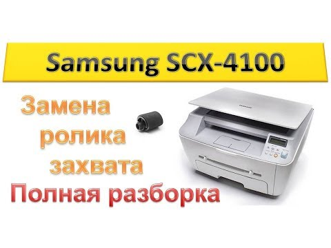 #41 Samsung SCX-4100 не берет бумагу | Замена ролика захвата | Полная разборка