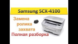 Samsung SCX-4100 не берет бумагу | Замена ролика захвата | Полная разборка