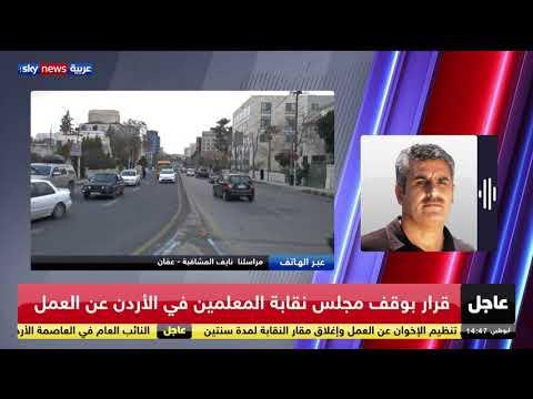 النائب العام يوقف مجلس نقابة المعلمين المحسوب على تنظيم الإخوان.. مراسلنا يرصد التفاصيل