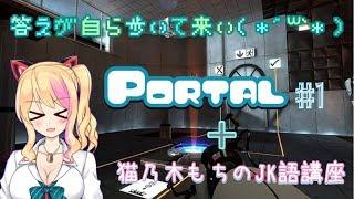 [LIVE] 【アイドル部】通り抜けフープは自分で作る時代【Portal】