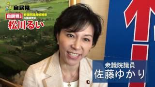松川るいがんばれ!応援リレー 松川るい 検索動画 22