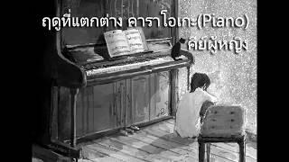 ฤดูที่แตกต่าง คาราโอเกะ(Piano)คีย์ผู้หญิง