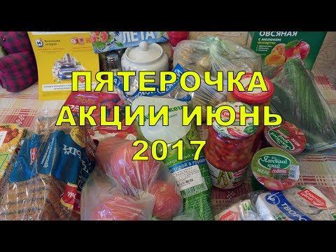ПЯТЕРОЧКА - ОБЗОР ПОКУПОК ПО АКЦИЯМ ИЮНЬ 2017