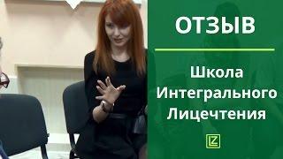 Отзыв |  Физиогномика | Леонид Золин | Школа интегрального лицечтения  | Киев | февраль 2015