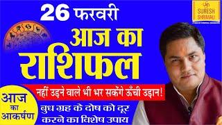 26 February 2020,AAJ KA RASHIFAL।Today Horoscope |Daily/Dainik|आज का राशिफल in Hindi Suresh Shrimali
