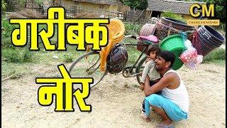 Download गरीबक नोर || RAMLAL || MAITHILI COMEDY Mp3 and Videos