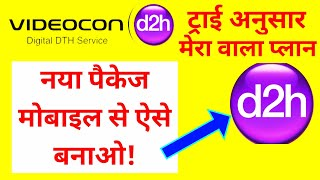 How to Make Videocon d2h Package & New Mera Wala Plan