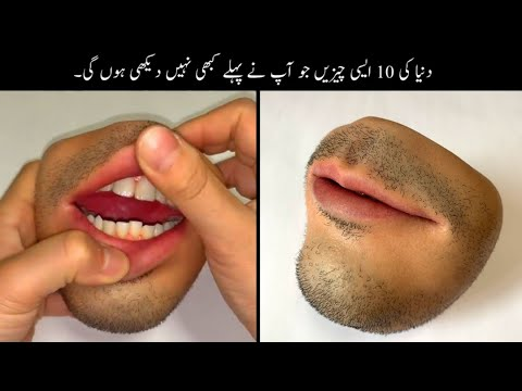 10 Things You Never Seen Before Urdu |  دنیا کی وہ چیزیں جو آپ نے پہلے نہیں دیکھی ہوں گی | Haider Tv