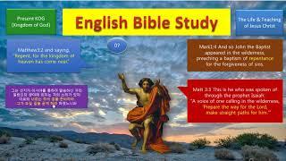 영어성경 공부07 The Baptism of Jesus