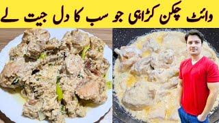 White Chicken Karahi Recipe By Ijaz Ansari  وائٹ چکن کڑاھی بنانے کا طریقہ