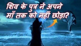 भगवान शिव के 5  पुत्र एक ने तो अपनी माँ तक को भी  नहीं छोड़ा ?  History in Hindi
