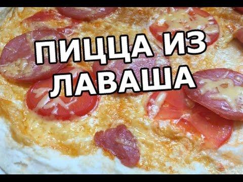 Пицца из лаваша за 5 минут! Легко и быстро!