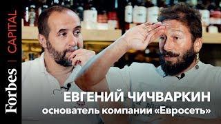 Forbes Capital с Андреем Мовчаном и Евгением Чичваркиным