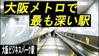 珍しい駅。大阪メトロで最も深い駅。大阪ビジネスパーク駅とその構造。長堀鶴見緑地線発車メロディーも。 Osaka Business Park Station. Osaka/Japan.