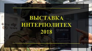 ИНТЕРПОЛИТЕХ | INTERPOLITEX - 2018. Проект Чистота.