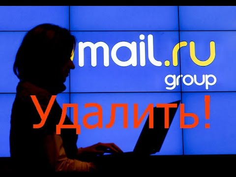 Как удалить mail ru с браузера