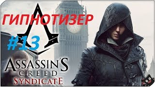 Assassin s Creed Syndicate - Гипнотизер Assassin s Creed Syndicate ...