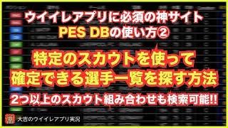 Download - PESdb video, Bestofclip net