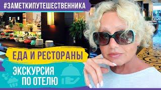 Ирина Климова Обзор отеля Susesi Luxury Resort Часть 4 Еда и рестораны Заметки путешественника