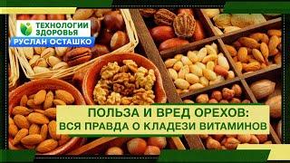 Польза и вред орехов: вся правда о кладези витаминов (Руслан Осташко)